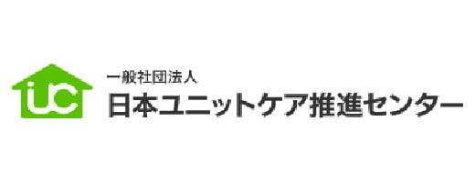 一般社団法人日本ユニットケア推進センター
