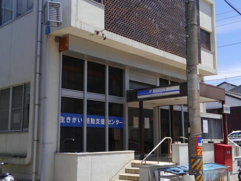 日間賀島生きがい活動支援センター